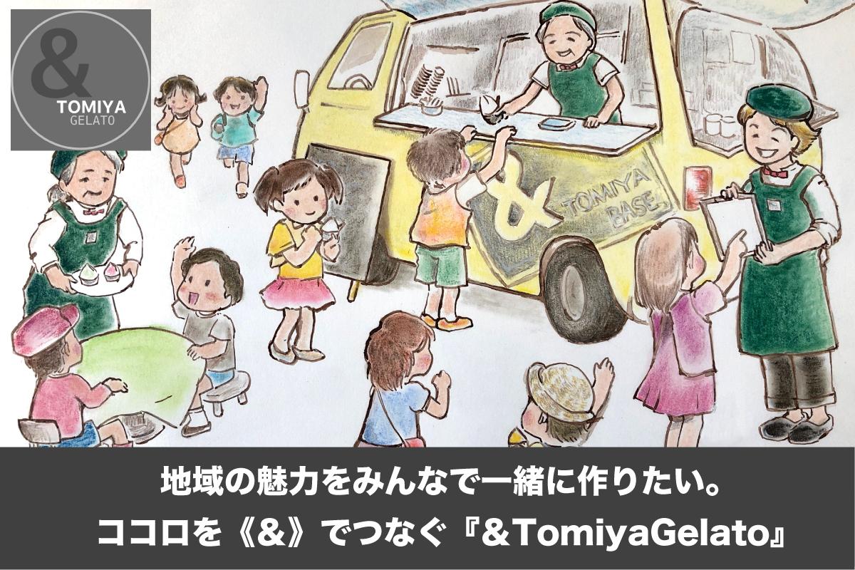 『&TomiyaGelato』オープンに向けて、クラウドファンディングに挑戦しています!2020年2月29日まで、応援してください!